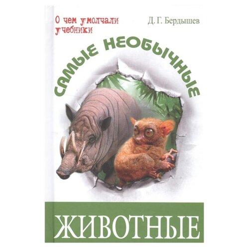 Бердышева Д. Самые необычные животныеПознавательная литература<br>