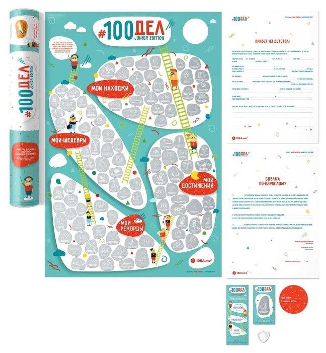 Плакат 1DEA.me #100дел Junior edition