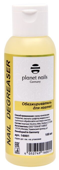Planet nails Жидкость для обезжиривания ногтей Nail Degreaser