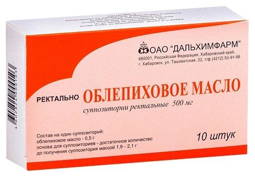 Облепиховое масло супп. рект. 500мг №10 — цены на Яндекс.Маркете