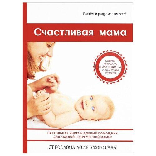 Тожа О. Счастливая мама. Настольная книга и добрый помощник для каждой современной мамы printio счастливая жена и мама