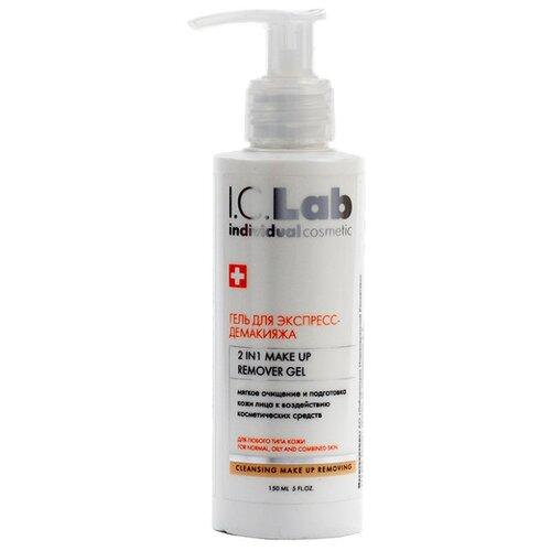 I.C.Lab гель для экспресс-демакияжа, 150 мл косметика для демакияжа