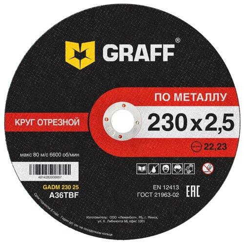 Фото - Диск отрезной 230x2.5x22.23 GRAFF GADM 230 25 1 шт. диск отрезной 125x1 6x22 23 graff gadm 125 16 1 шт