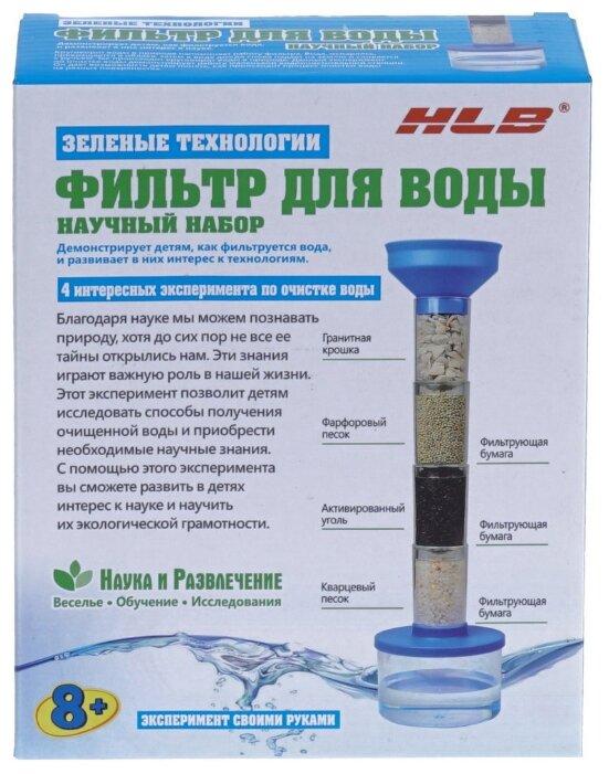 Набор HLB Фильтр для воды