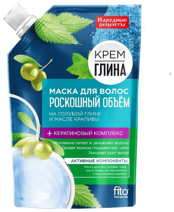 Народные рецепты Маска для волос Роскошный объем серии «Крем-глина Народные рецепты» 100мл, дойпак