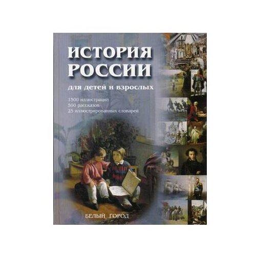 Купить Соловьев В.М. История России для детей и взрослых , Белый город, Познавательная литература