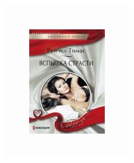 """Томас Рейчел """"Вспышка страсти"""""""