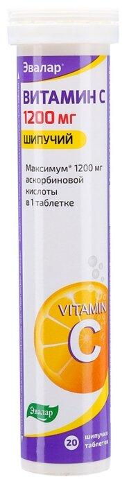 Витамин с 1200 таб. шип. 3,8г №20 — купить по выгодной цене на Яндекс.Маркете