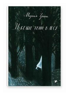 """Грипе Мария """"И белые тени в лесу"""""""