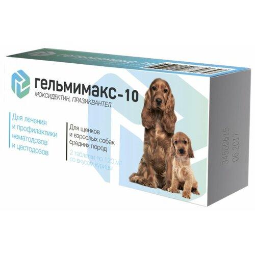Apicenna Гельмимакс-10 таблетки для щенков и взрослых собак средних пород 2