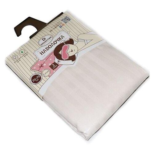 Комплект наволочек DeNASTIA сатин страйп 70 х 70 см молочный