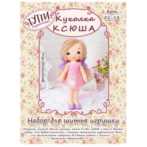 Купить Тутти Набор для шитья игрушки из фетра Куколка Ксюша (01-18), Изготовление кукол и игрушек