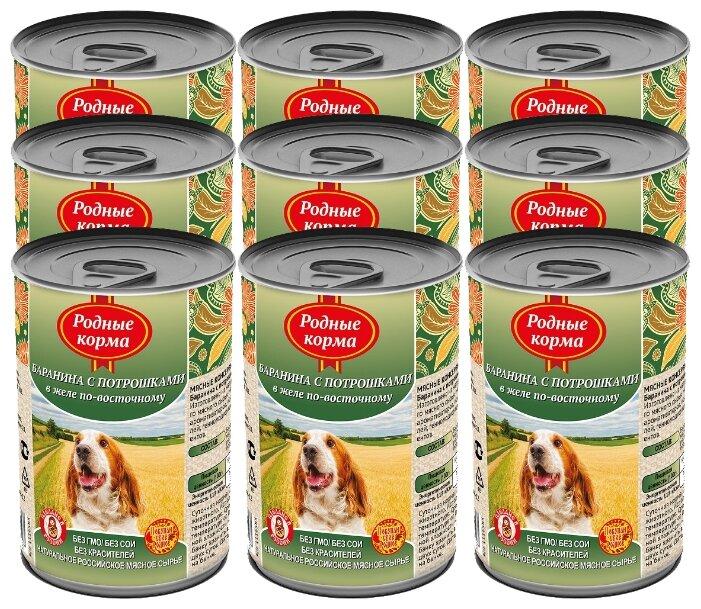 Корм для собак Родные корма Баранина с потрошками в желе по-восточному