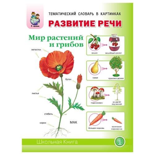 Тематический словарь в картинках. Мир растений и грибов. Развитие речи