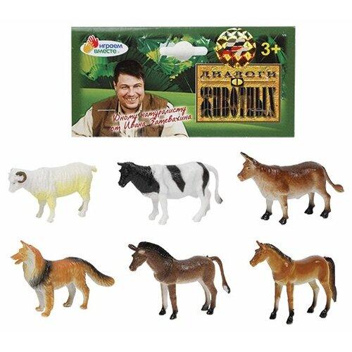 Купить Фигурки Играем вместе Диалоги о животных Домашние животные Hb336-6, Игровые наборы и фигурки