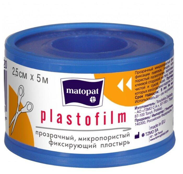 Matopat Plastofilm пластырь фиксирующий микропористый 2.5х500 см (пластиковая упаковка)