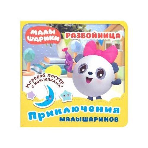 Купить Малышарики. Разбойница, ND Play, Книги для малышей