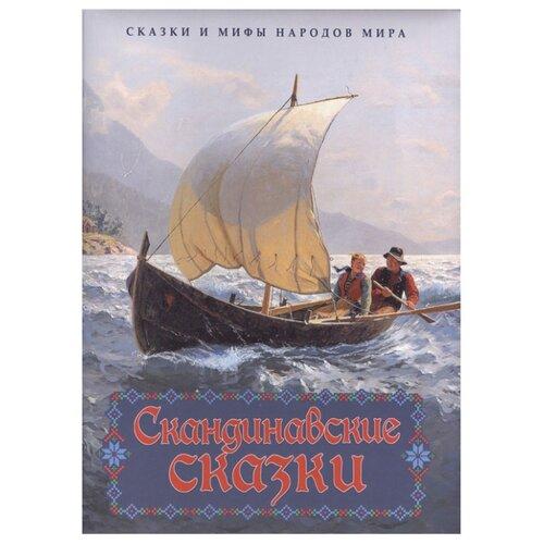 Купить Скандинавские сказки, ОЛМА Медиа Групп, Детская художественная литература