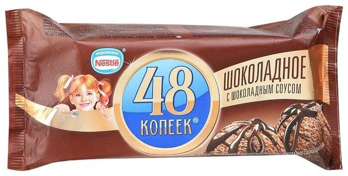 Мороженое 48 копеек шоколадное с шоколадным соусом 243 г, 243 г.