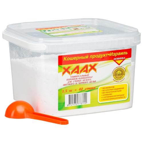 Стиральный порошок XAAX Бесфосфатный универсальный 1.5 кг пластиковый контейнер