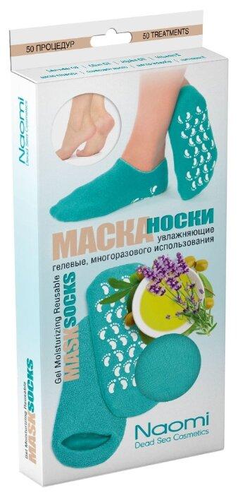 Naomi Маска-носки увлажняющие гелевые
