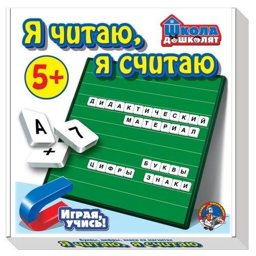 Набор букв и цифр Десятое королевство Я читаю, я считаю белый касса букв и цифр с магнитной доской десятое королевство 02076