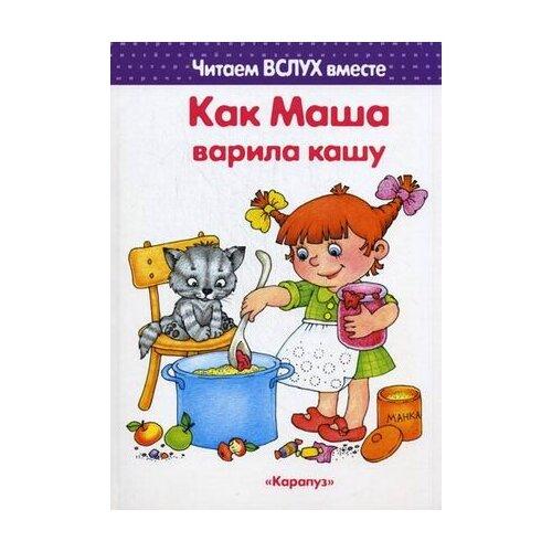 Купить Мальцева И.В. Как Маша варила кашу. 3-5 лет , Карапуз, Учебные пособия