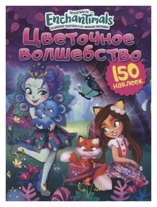 ND Play Книга с наклейками Энчантималс. Цветочное волшебство