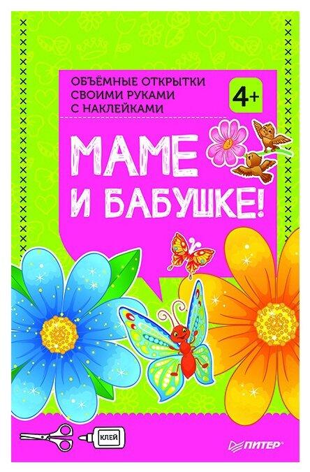 Объемные открытки своими руками с наклейками. Маме и бабушке!