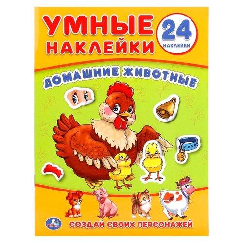 Купить Книжка с наклейками Умные наклейки. Домашние животные. , Умка, Книжки с наклейками