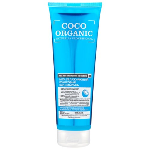 Organic Shop био-шампунь Coco Organic naturally professional Мега увлажняющий кокосовый 250 мл шампунь organic shop organic shop na026lwlqc83