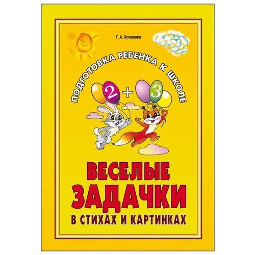 Купить Османова Г.А. Веселые задачки в стихах и картинках , Каро, Учебные пособия