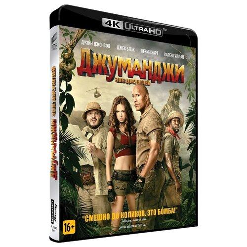Джуманджи: Зов джунглей (4K Ultra HD)