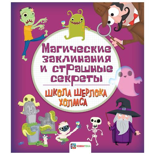 Купить Школа Шерлока Холмса. Магические заклинания и страшные секреты, Хоббитека, Книги с играми