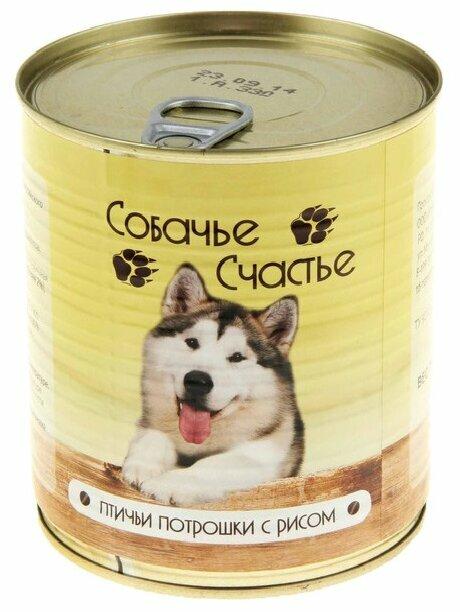 Корм для собак Собачье Счастье Консервы для собак Птичьи потрошки с рисом (0.75 кг) 9 шт.
