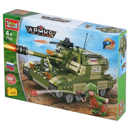 Купить Конструктор ГОРОД МАСТЕРОВ Армия 7192 Танк Мста, Конструкторы