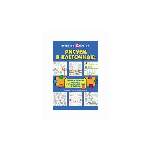 Воронина Т.П. Рисуем в клеточках: математические прописи прописи рисуем узоры