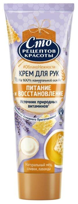 Крем для рук Сто рецептов красоты Питание и восстановление — цены на Яндекс.Маркете
