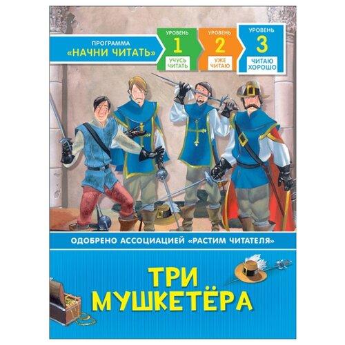 Купить Дюма А. Начни читать. Три мушкетера , РОСМЭН, Детская художественная литература