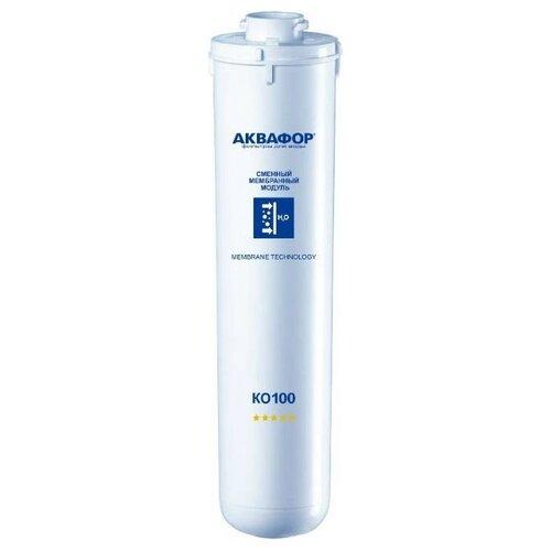 Аквафор КО-100 Модуль сменный мембранный, 1 шт. модуль сменный мембранный аквафор к 100 s ко 100 s 100 s k