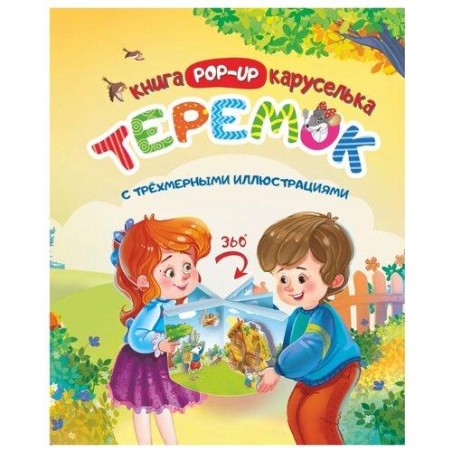 Купить Теремок. Книжка-каруселька с трёхмерными иллюстрациями + книжка-малышка (внутри), Учитель, Детская художественная литература