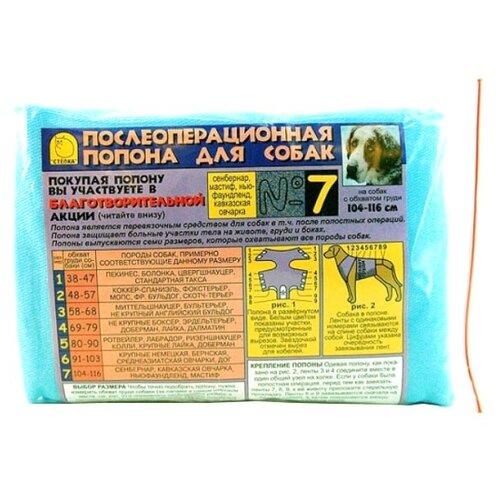 Попона СТЁПКА для собак № 7 104-116 см 1 шт. попона послеоперационная для собак 2 талисмед 1 шт