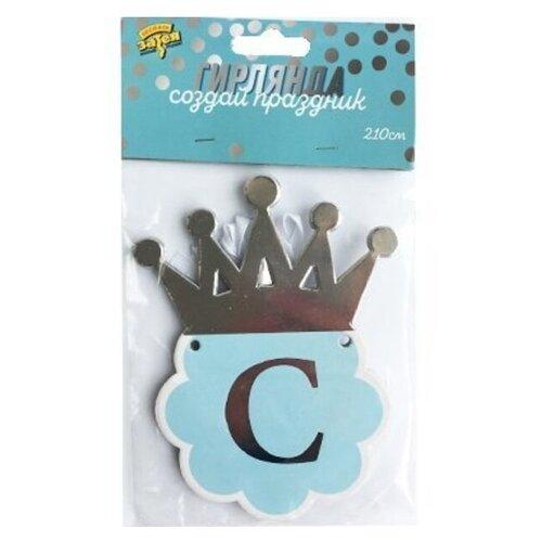 цена на Веселая затея Гирлянда С днем рождения Корона (0034-0007/0022-0002) голубой
