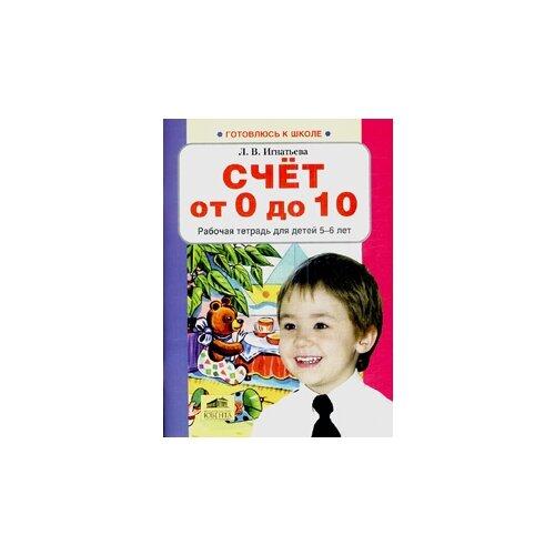 Купить Игнатьева Л.В. Счет от 0 до 10. Рабочая тетрадь для детей 5-6 лет , Ювента, Учебные пособия