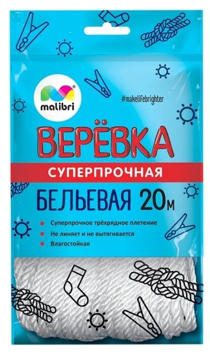MALIBRI бельевой шнур суперпрочный (1007-001) 20 м