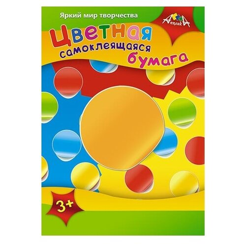 Купить Цветная бумага самоклеющаяся Цветные капельки Апплика, A4, 8 л., 8 цв., Цветная бумага и картон