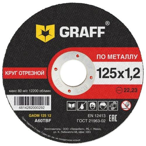 Фото - Диск отрезной 125x1.2x22.23 GRAFF GADM 125 12 1 шт. диск отрезной 125x1 6x22 23 graff gadm 125 16 1 шт
