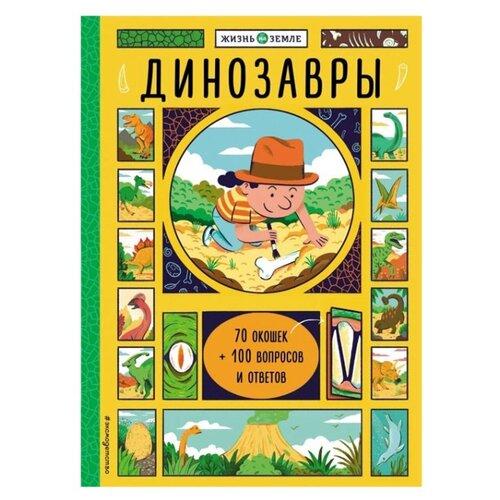Александер Х. ДинозаврыПознавательная литература<br>