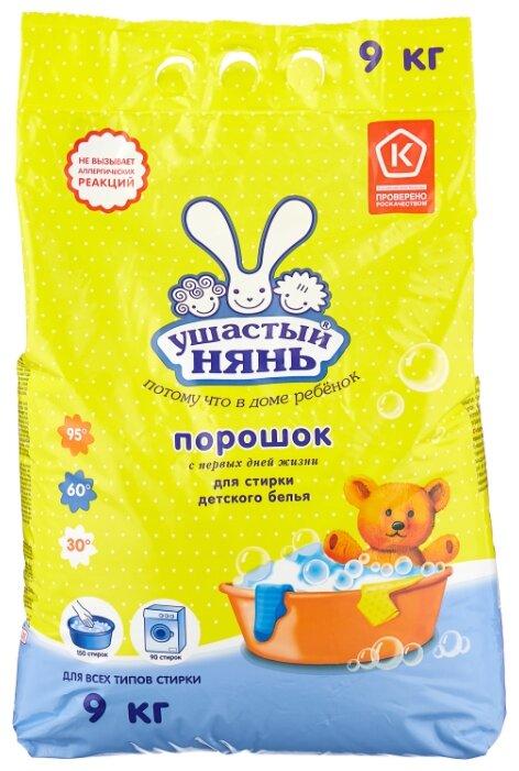 Купить Стиральный порошок Ушастый Нянь Для стирки детского белья пластиковый пакет 9 кг по низкой цене с доставкой из Яндекс.Маркета (бывший Беру)