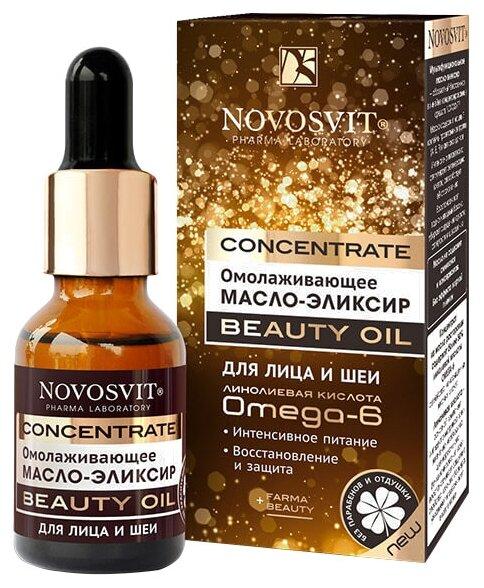 Купить Novosvit Concentrate BEAUTY OIL Омолаживающее Масло-эликсир для лица и шеи, 25 мл по низкой цене с доставкой из Яндекс.Маркета (бывший Беру)